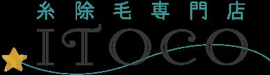 糸除毛専門店ITOCO
